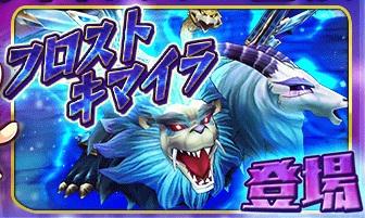 3/18~スペシャルクエスト[3D]「フロストキマイラ&カラティン」登場!新キャラ「第二型クローバー」ドロップ!!登場スケジュール