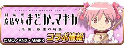 「魔法少女まどか☆マギカ[新編]叛逆の物語」とのコラボ開始!サポート妖精「鹿目まどか」などコラボ情報