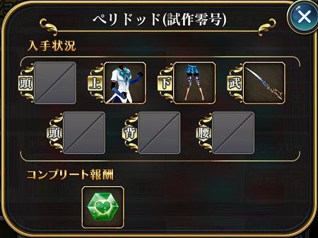 騎士2ndアバター2_ペリドッド試作零号_歌姫