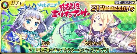 Webアニメ弱酸性ミリオンアーサー21話放映記念ガチャ
