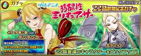 Webアニメ弱酸性ミリオンアーサー22話放映記念ガチャ
