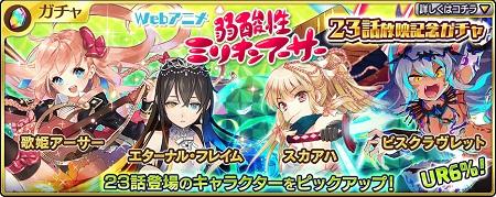 Webアニメ弱酸性ミリオンアーサー23話放映記念ガチャ