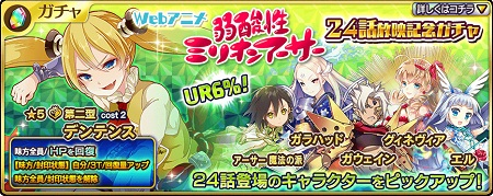 Webアニメ弱酸性ミリオンアーサー24話放映記念ガチャ