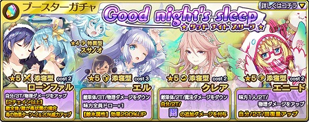 Good night's sleep_バナー
