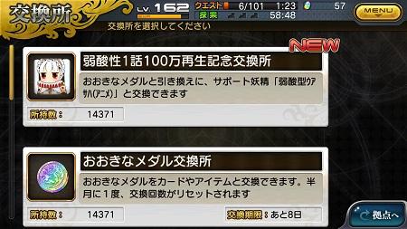 弱酸型ウアサハ交換01