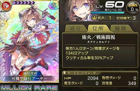 【4/25以降】可憐型傭兵アーサーMRステータス