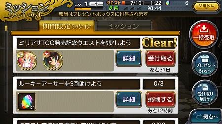 ミッション_ミリアサTCG発売記念クエスト