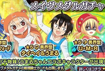 復刻!「干物妹!うまるちゃん」コラボキャラクターがメイヴメダルガチャから出現!!コラボキャラが再び手に入るチャンス!