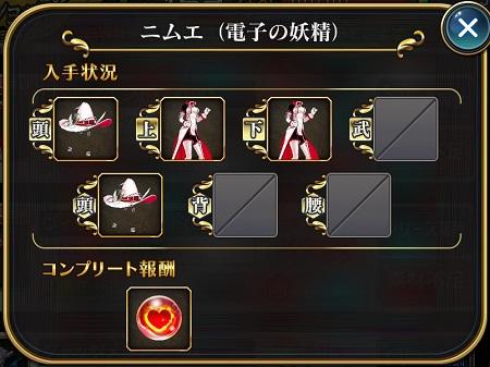 騎士3rdアバター2_ニムエ電子の妖精_歌姫