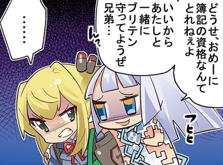 4コマ漫画「弱酸性ミリオンアーサー(乖離性バージョン)」第52話更新!助けてブリテンハローワクス!!