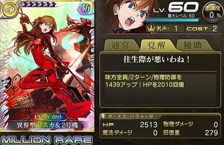 異界型アスカ&2号機歌姫MRステータス
