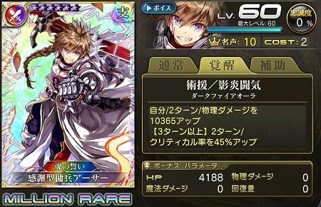 【4/25以降】感謝型傭兵アーサーMRステータス