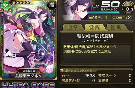美姫型ラグネルMRステータス