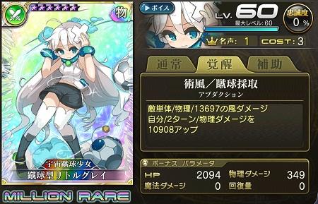 【4/25以降】蹴球型リトルグレイMRステータス