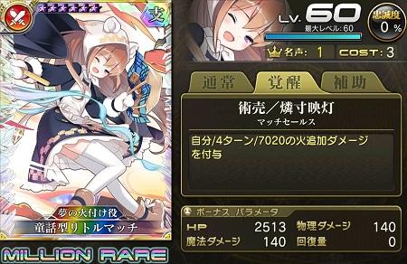 【4/25以降】童話型リトルマッチMRステータス