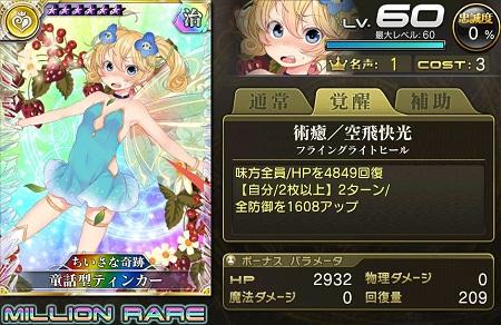 【4/25以降】童話型ティンカーMRステータス