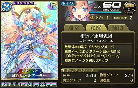 【4/25以降】純白型歌姫アーサーMR乖離進化ステータス