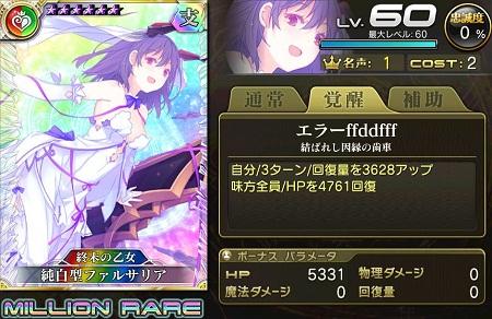 純白型ファルサリア歌姫MRステータス