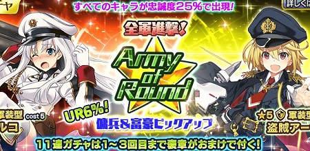 Army of Round_バナー2
