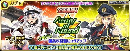 Army of Round_バナー