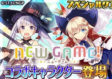 7/15~スペシャルクエスト[2D]にNEW GAME!コラボキャラが出現!登場時間割&新キャラステータス