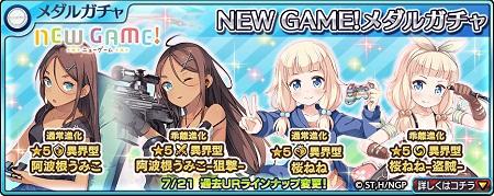 NEW GAME!メダルガチャ_バナー