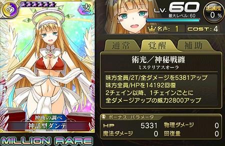 【7/12以降】神話型ダンテ歌姫MR乖離進化ステータス