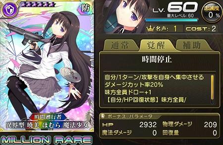【4/25以降】異界型暁美ほむら魔法少女MRステータス
