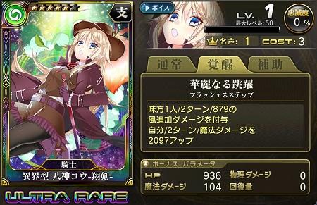 異界型八神コウ-翔剣-URLv1ステータス