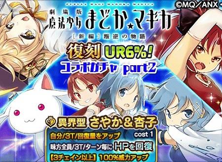 「復刻まどマギコラボガチャ part2」開催中!さやか&杏子(歌姫)など強力なコラボキャラGETのチャンス!!