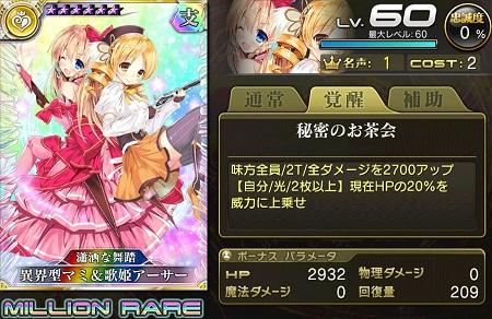 異界型マミ&歌姫アーサーMRステータス