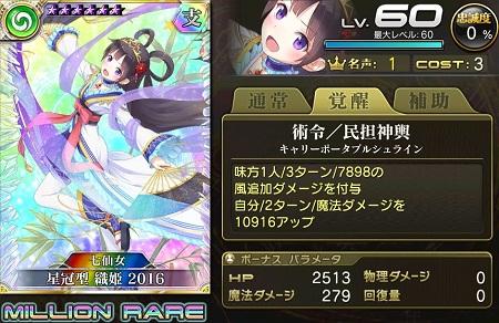 星冠型織姫2016MRステータス