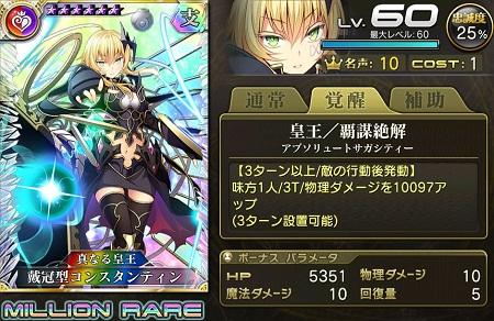 戴冠型コンスタンティン歌姫MRステータス