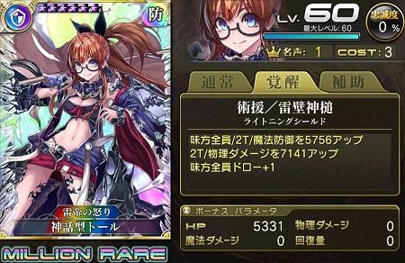 【7/12以降】神話型トール富豪MR乖離進化ステータス