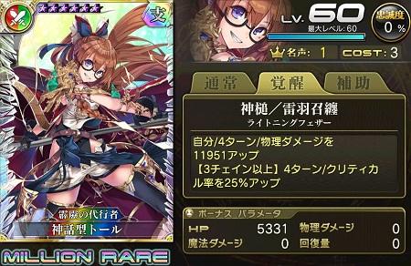 【7/12以降】神話型トール傭兵MRステータス