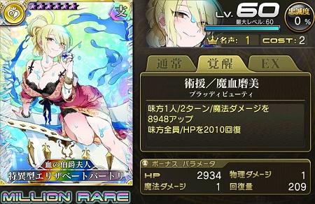 特異型エリザベートバートリ歌姫MR乖離進化ステータス