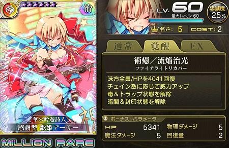 【8/10以降】感謝型歌姫アーサーMRステータス