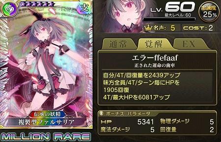 【9/12以降】複製型ファルサリア歌姫MRステータス