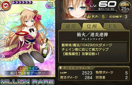 観月型歌姫アーサーMRステータス