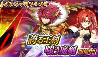 誇る王剣・嗤う魔剣