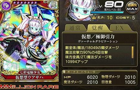 仮想型ウアサハ歌姫MMRステータス