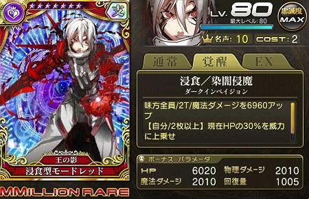 浸食型モードレッド歌姫MMRステータス