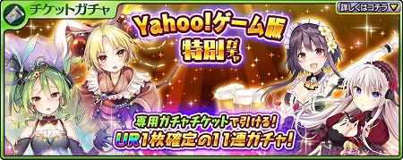 Yahoo!ゲーム版特別ガチャ_バナー