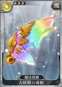 古妖精の羽根