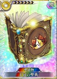王冠の聖典