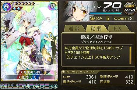 天剋型リリィ歌姫MR++ステータス