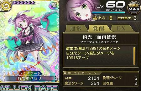 【11/16以降・忠誠度MAX】特異型サロメ盗賊MRステータス