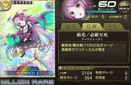 【11/16以降・忠誠度MAX】特異型サロメ傭兵MRステータス