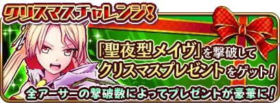 クリスマスチャレンジ!全プレイヤーの「聖夜型メイヴ」撃破総数に応じてクリスマスプレゼントGET!!