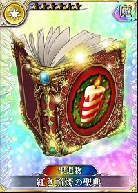 紅き蝋燭の聖典